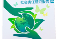 《中国民族品牌企业社会责任研究报告(2017)》在上海发布