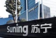 苏宁集团入选新华信用国家级平台