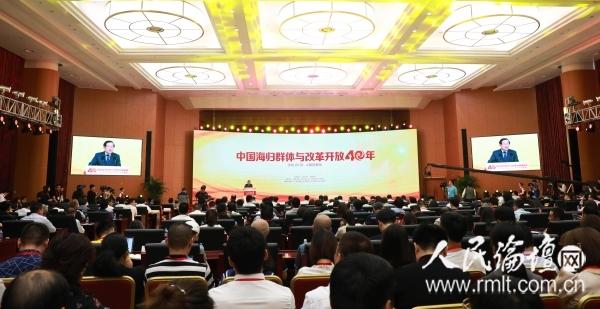 2018第四届海归中国梦年度盛典在北京人民日报社开幕