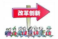 习近平的2018:5月关键词——决胜未来
