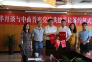 大发快3非公企业党建共建签约仪式在京举行