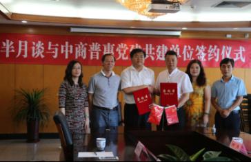 半月談非公企業黨建共建簽約儀式在京舉行