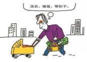 如何保障老漂族权益?地方政府应担起相应责任