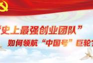 """""""史上最强创业团队""""如何领航""""中国号""""巨轮?"""