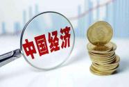 年中经济形势述评:亮点频现 潜力无限