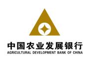 """""""搬""""出贫困 ,""""贷""""动生机——中国农业发展银行成为支持易地扶贫搬迁主力银行"""