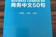 支付宝推出蓝宝书《商务中文50句》