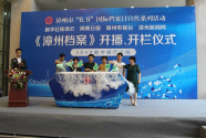 谁持彩练当空舞——福建省漳州市档案宣传工作创新侧记