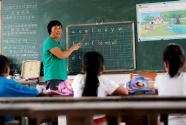 北京乡村教师补助标准每月最高近五千元 人均年补2.3万