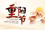 佩戴茱萸,吃重阳糕……古代重阳节如此有趣