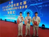 """出彩河南 新乡职业技术学院在全国数控技能大赛中""""C位""""出道"""