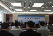 土地政策扶贫,有新进展、新成效——扶贫用地政策论坛在北京会议中心举行