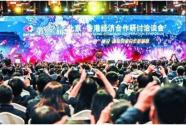 第二十二届京港洽谈会在京开幕 陈吉宁林郑月娥致辞