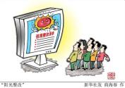 """中央巡视30份""""整改清单""""透出哪些从严治党新信号?"""
