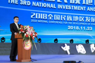 第三届全国民族地区投资贸易洽谈会在长沙隆重开幕