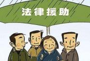 """南陵县建立完善""""援访调诉""""助力城乡困难群体法律援助"""