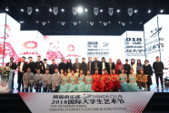 熊猫俱乐部2018国际大学生艺术节在成都举行