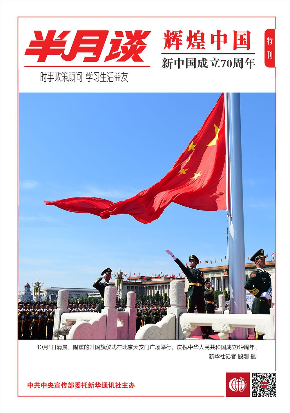 半月谈·新中国70年经典特刊——《辉煌中国》