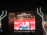 """贝店成电商扶贫新范本,""""一县一品""""入选""""2018年度杭州最具影响力网络公益项目"""""""