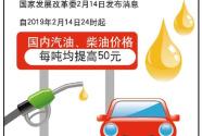 """汽油、柴油价格""""三连涨"""" 每吨均提高50元"""