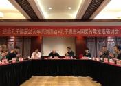 孔子思想与国医传承发展研讨会在北京举行