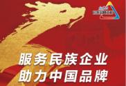 2019贵州白酒企业发展圆桌会议在茅台召开