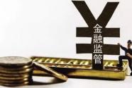 防控金融风险攻坚战稳步推进