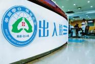 提供赴港澳台旅游签注等服务 北京新增两个出入境自助服务厅