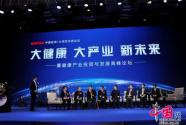 """各界共议""""塑造健康湾区""""——中国投资·大湾区东莞论坛暨健康产业投资与发展高峰论坛举行"""