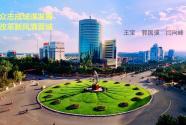 众志成城谋发展 改革新风满晋城
