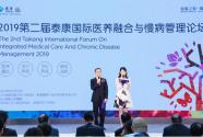 第二届泰康国际医养论坛在蓉召开