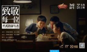 """劳动节催泪短片:谁是平凡的""""超级英雄""""?"""