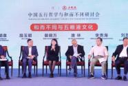 """""""中国五行哲学与和而不同研讨会""""在成都召开 探秘东方智慧与五粮液文化的精微奥义"""