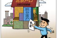 2019年北京市积分落户申报将启动