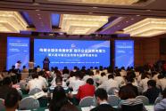 第六届企业传媒与品牌传播年会在济南召开
