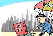 北京积分落户 今年一网通办