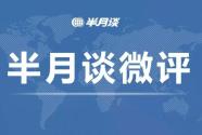 """让性侵害者远离青少年!上海的""""从业限制""""探索值得点赞"""