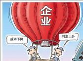 减税红利兑现助力经济高质量发展