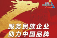 绿色建筑产业发展(广东)峰会将在广州召开