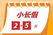 """探索""""2.5天小長假"""" 江蘇河北等10余省份出臺意見"""