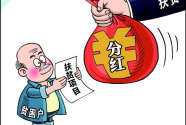 """分红式扶贫:警惕结了""""富果""""未除""""穷根"""""""