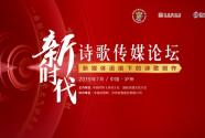 传播中国诗酒文化之美,泸州老窖举办新时代诗歌传媒论坛