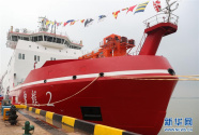 """我國首艘自主建造的極地科學考察破冰船""""雪龍2""""號交付"""