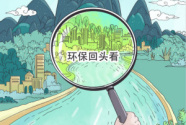 第一轮督察发现重庆甘肃青海海南四省市哪些环境问题?