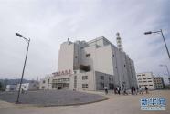 中核集团:不忘初心,扎实推进核工业自主创新