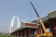 长安街西延新首钢大桥顺利贯通