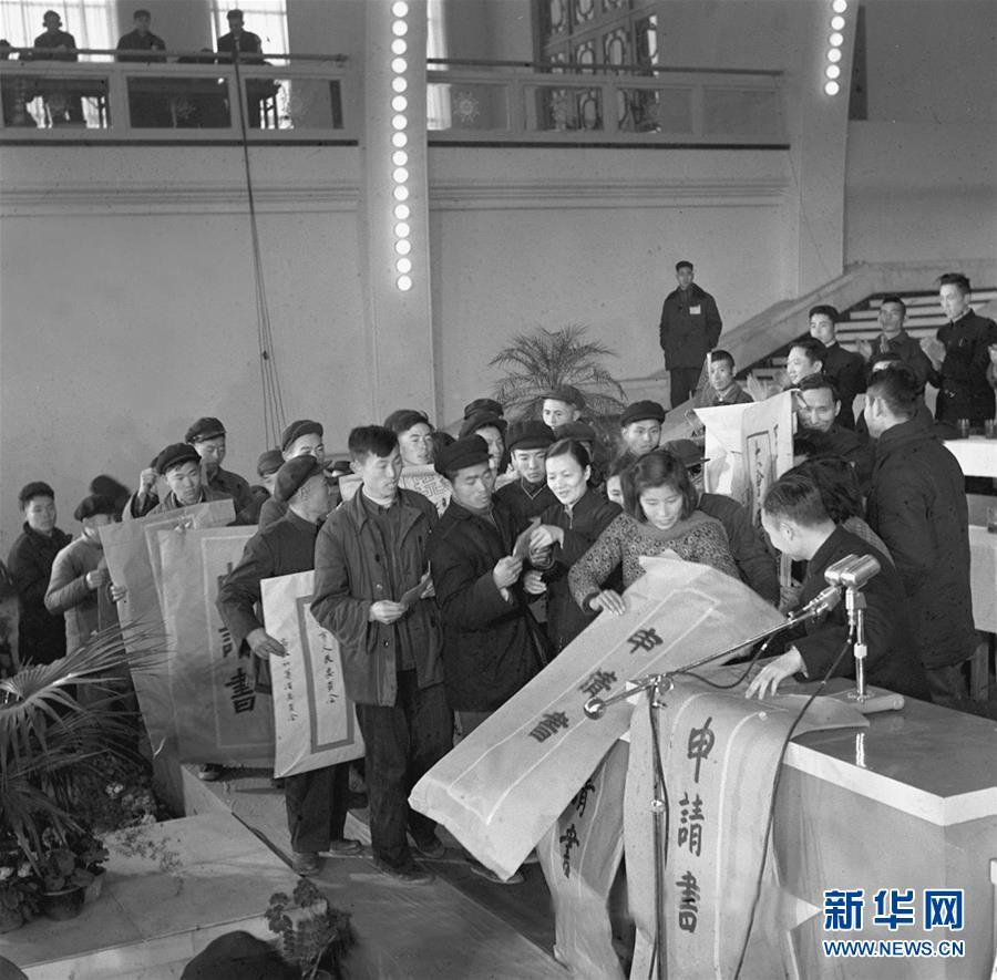 (壮丽70年·奋斗新时代——新中国峥嵘岁月·图文互动)(2)社会主义改造完成