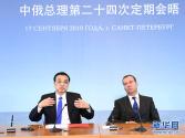 李克强与俄总理梅德韦杰夫共同会见记者