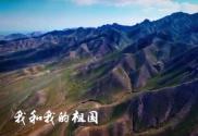 民族品牌,中国骄傲:我和我的祖国