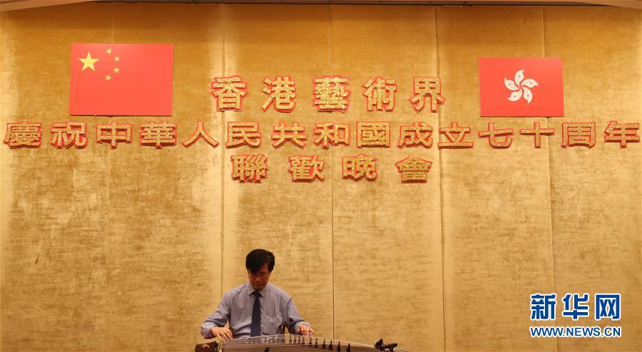(图文互动)(2)香港艺术界人士举行联欢晚会庆祝新中国成立70周年